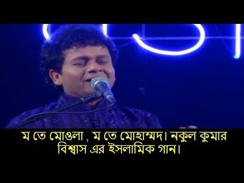 Xxx Mp4 আবারো ম দিয়ে অসাধারণ ইসলামিক একটি গান গেয়েছেন নকুল কুমার বিশ্বাস।nokul Kumer Bisshas Bangla Song 3gp Sex