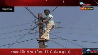 बिजली कनेक्शन अब किस्तों में | Power Connections Now In Installments