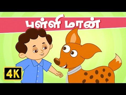புள்ளி மான் (Spotted Deer)   Vedikkai Padalgal   Chellame Chellam   Tamil Rhymes For Kids