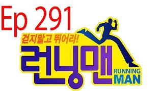 Running man ep 291