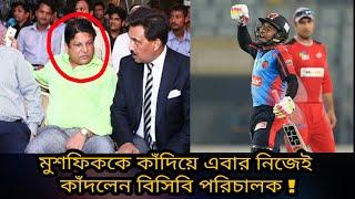 দলে খেলবেন না মুশফিক!!!! কাঁদলেন বিসিবি পরিচালক | BPL 2017 | Bangladesh Cricket
