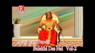 Ghasi Ram Pandit Bulaki Das Nai Part 1 || Dehati Kissa || Brijesh Kumar Shastri #RajputCassettes
