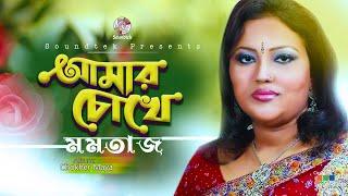 Momtaz - Amar Chokhe   Chokher Maya   Soundtek