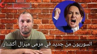 السوريون من جديد في مرمى ميرال أكشنار والمعارضة التركية.. واليكم ما يحصل ؟