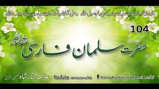(104) Story of Hazrat Salman farsi Al Muhammadi