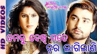 ତମକୁ ଦେଖି ମତେ ଡ଼ର ଲାଗିଲାଣି    Tamaku Dekhila Pare    Odia Movie    HD