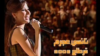 Nancy Ajram - Live in Carthage 2008 - Aah W Noss