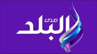 تردد قناة صدى البلد على نايل سات 2016