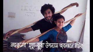 Mrittu Khudha
