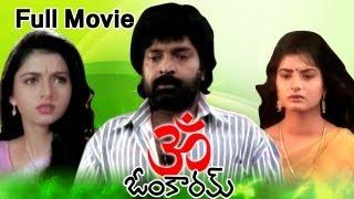 Omkaram Full Length Telugu Movie