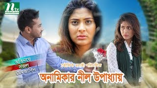 New Bangla Natok: Anamikar Nil Upaddhay | Sajal, Mehazabien, Shelly Ahsan, Nikul