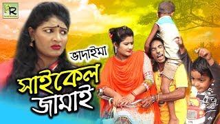 Vadaima Ekhon Cycle Jamai (সাইকেল জামাই ভাদাইমা) | Bangla New Comedy 2018