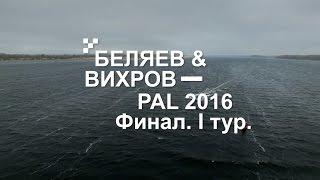 Выступление С. Беляева и Д. Вихрова. PAL 2016. Финал. I тур - PAL Action Movies