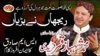 Shahbaz Qamar Fareedi  Reejan Ne Bariyan Dil Nu  Naat Sharif
