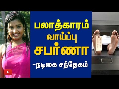 Tamil TV Actress Sabarna Death - Reason behind Mystery Revealed | Drink & Rape | Cine Flick