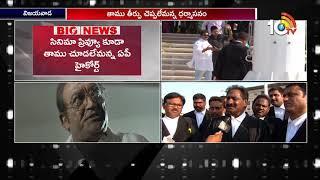 AP High Court Postponed Lakshmi's NTR Movie Release Case To April 9th | 10TV News