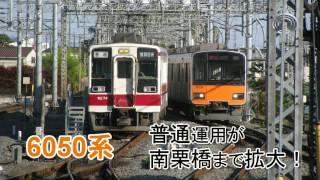 東武6050系 南栗橋以北の普通運用拡大!