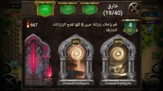 صراع الصحراء - الزنزانة الخارقة الباب رقم 2 اخر قلعة 3 شعلات بدون بطل صحوة 😍
