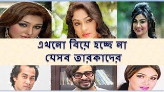 এখনো বিয়ে হচ্ছে না  যেসব তারকাদের - Bachelor Celebrities Of Bangla Media