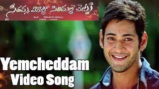Yemcheddam Full Video Song || SVSC Video Songs || Venkatesh, Mahesh Babu, Samantha, Anjali
