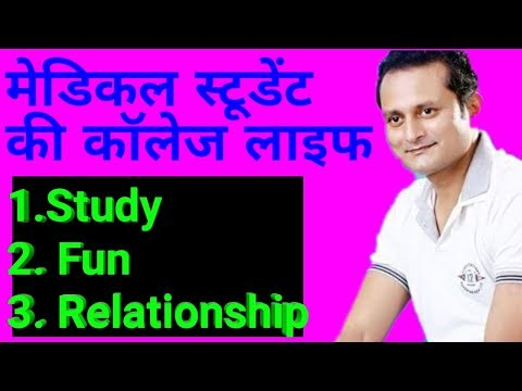 Xxx Mp4 Life Of A Medical Student Life In A Medical College Medical Faculty Experience Mbbs 3gp Sex