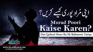Murad kaise pori kaise karen? ┇ مراد پوری کیسے کریں؟ ┇ #Dua #Wazifa #Khowaish ┇ IslamSearch