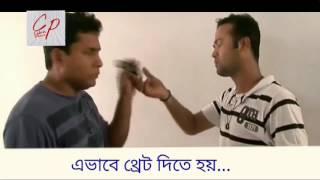 How threate by phone funny video by Mosharraf Karim