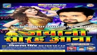 Chuse La Chusaniya Mage Ho चूसे ला चूसनिया मांगे हो  Singer Vikash Singh RANGOLI STUDIO DELHI