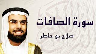 القرآن الكريم بصوت الشيخ صلاح بوخاطر لسورة الصافات