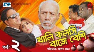 Khali Kolshi Baje Beshi | Episode 02 | Bangla Comedy Natok | ATM Shamsuzzaman | Hasan Masud | Sabbir