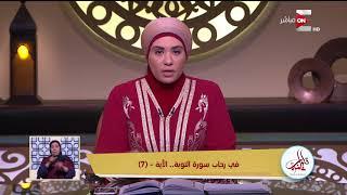 قلوب عامرة - نادية عمارة | الأحد 27 مايو 2018 - الحلقة الكاملة