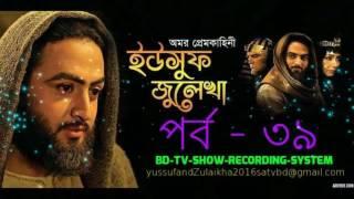 Irani Serial Yussuf and Zulaikha 2017 Bangla Dubbing SATV Bangladesh 19 January, 2017 (P
