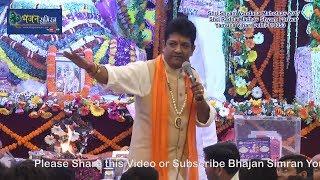 Sanjay mittal New Bhajan || Jo bhi Darbar Me Aaya Vo Ab Tumara hai || Shyam Kirtan || Bhajan Simran