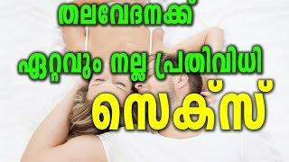 തലവേദനക്ക് ഏറ്റവും നല്ല പ്രതിവിധി സെക്സ് ! Malayalam health tips