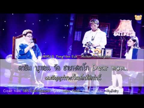[KARAOKE-THAISUB] Yang Hee Eun & AKMU - Mother to Daughter
