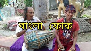 Bangla Folk. বাংলা লোকগীতি (প্রেম রসিকা)