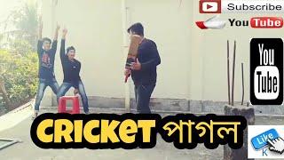 Cricket Pagol। 2018 1st video...।।Fun