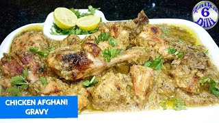 Chicken Afgani Gravy - ek new twist ke sath | is method se Banti hai quick & tasty Recipe