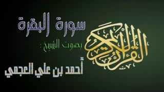تلاوة خاشعة جميلة | سورة البقرة | احمد العجمي | HD audio | surat albakara |