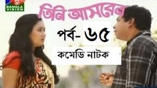 Tini Asben Part 65 - New Bangla Natok 2015 ft Mosharraf Karim