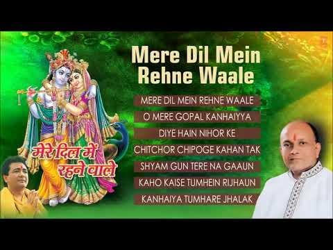 Xxx Mp4 Mere Dil Mein Rehne Wale By Vinod Agarwal Krishna Bhajan I Full Audio Songs Juke Box 3gp Sex