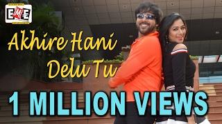 Chhati Tale Ding Dong l Aakhire Hani Delu Tu l Studio Version