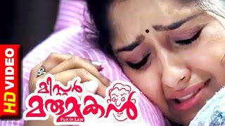 MR.Marumakan Malayalam Movie | Malayalam Movie | Sanusha | Realises her Father is Innocent | HD