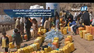 شؤون اللاجئين بالأمم المتحدة: المعارك في اليمن أرغمت 32 ألف شخص على الفرار في الشهرين الماضيين