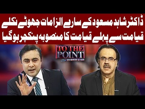 Xxx Mp4 Dr Shahid Masood Exclusive Interview To The Point With Mansoor Ali Khan 26 January 2018 Express 3gp Sex
