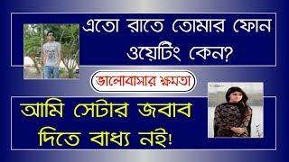 ভালোবাসার ক্ষমতা - (Valobashar Khomota)   A sad love story   Duet Voice Shayeri