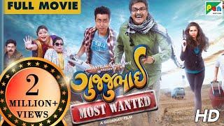 Gujjubhai Most Wanted Full Movie With Subtitles | HD 1080p | Siddharth Randeria & Jimit Trivedi