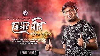 Tomar Lagi | Shafiq Tuhin | Bappa Mazumder | Lyric Video | Eagle Music