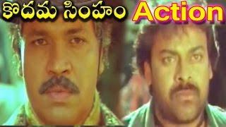 Kodama Simham Movie || Action Scene Between Chiranjeevi and Prabhakar || Chiranjeevi, Sonam, Radha