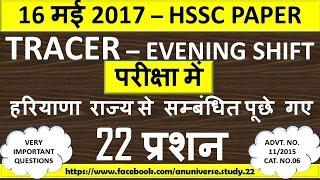 16 MAY 2017 HSSC PAPER -TRACER - EVENING SHIFT - HARYANA GK - ANUNIVERSE STUDY